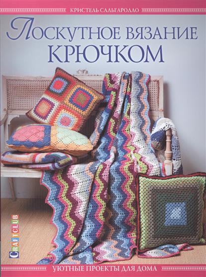 Сальгаролло К. Лоскутное вязание крючком
