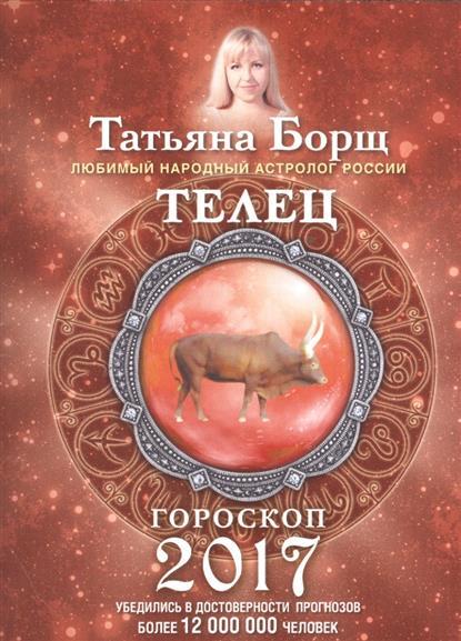 основные гороскоп для тельца февраль Termoline