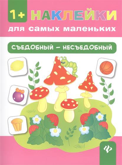 Конобевская О. Съедобный - несъедобный феникс развивающая книжка с наклейками съедобный несъедобный