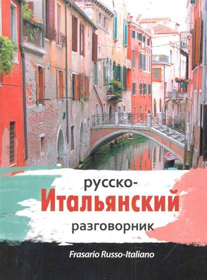 Лазарева Е. Русско-итальянский разговорник