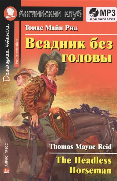 Рид М. Всадник без головы = The Headless Horseman. Домашнее чтение (+MP3) the bronze horseman