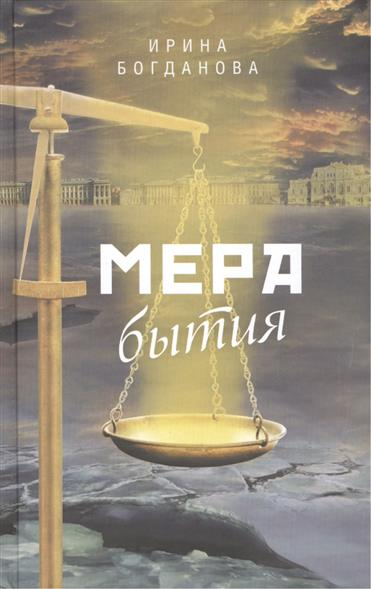 Богданова И. Мера бытия накладной светильник favourite wendel 1602 1w