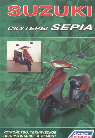 Скутеры SUZUKI SEPIA. Устройство, техническое обслуживание и ремонт