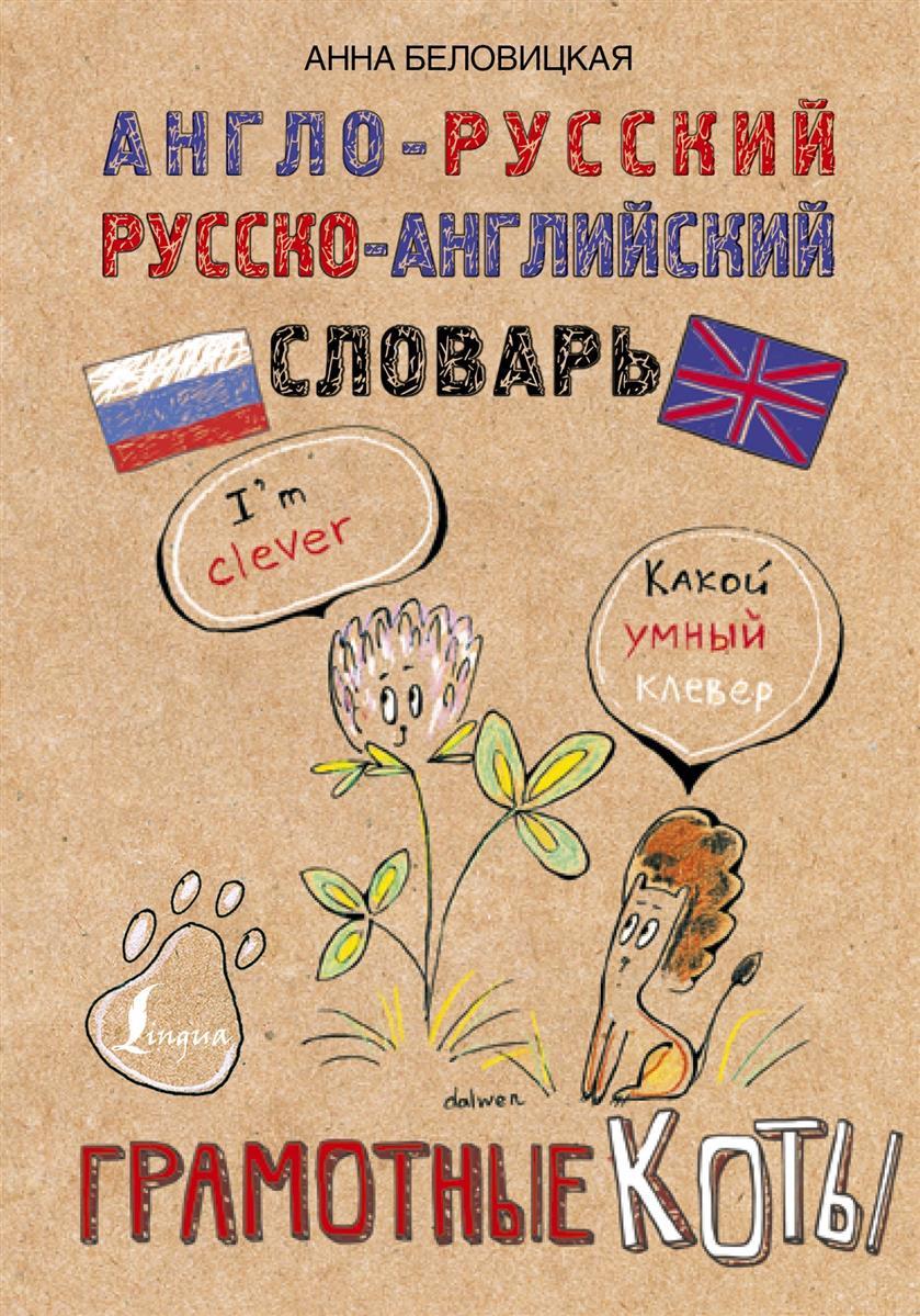 Англо-русский. Русско-английский словарь. Грамотные коты