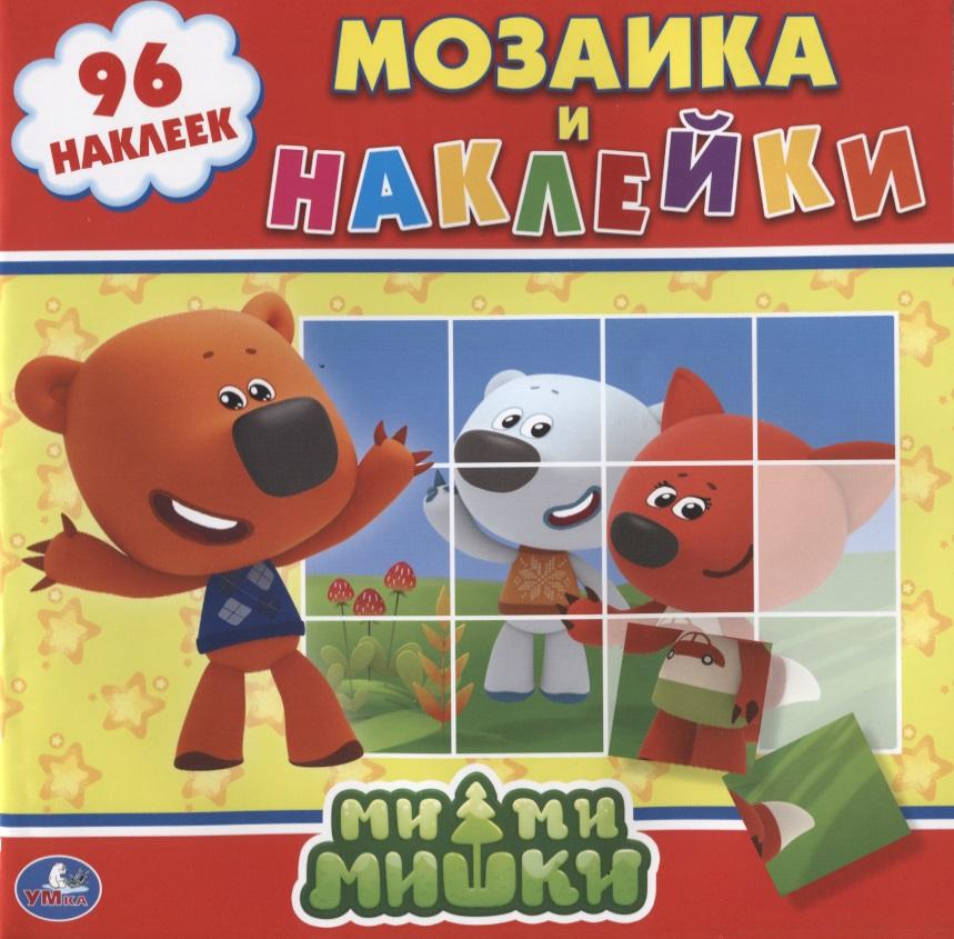 Козырь А. (ред.-сост.) Ми-ми-мишки. Мозаика и наклейки ISBN: 9785506007623