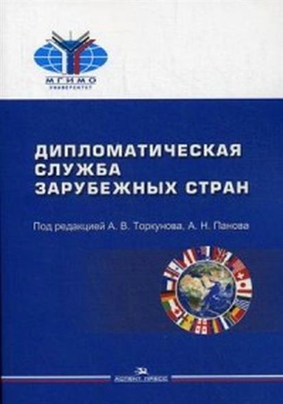 Дипломатическая служба зарубежных стран. Учебник