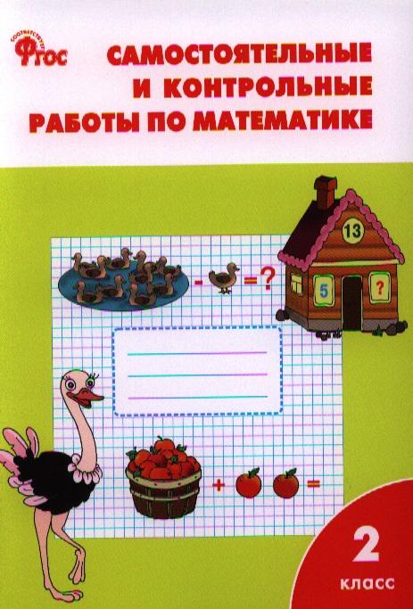 Самостоятельные и контрольные работы по математике. 2 класс