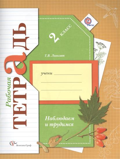 Наблюдаем и трудимся. 2 класс. Рабочая тетрадь для учащихся общеобразовательных организаций. 2-е издание, доработанное