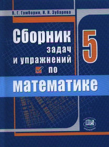 Сборник задач и упражнений по математике. 5 класс. Учебное пособие. 3-е издание, стереотипное