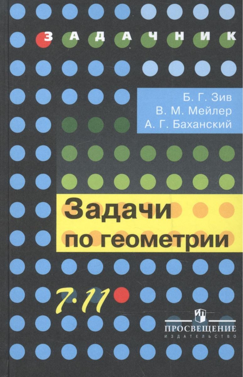 Зив Б., Мейлер В., Баханский А. Задачи по геометрии. 7-11 класс. Учебное пособие для общеобразовательных организаций