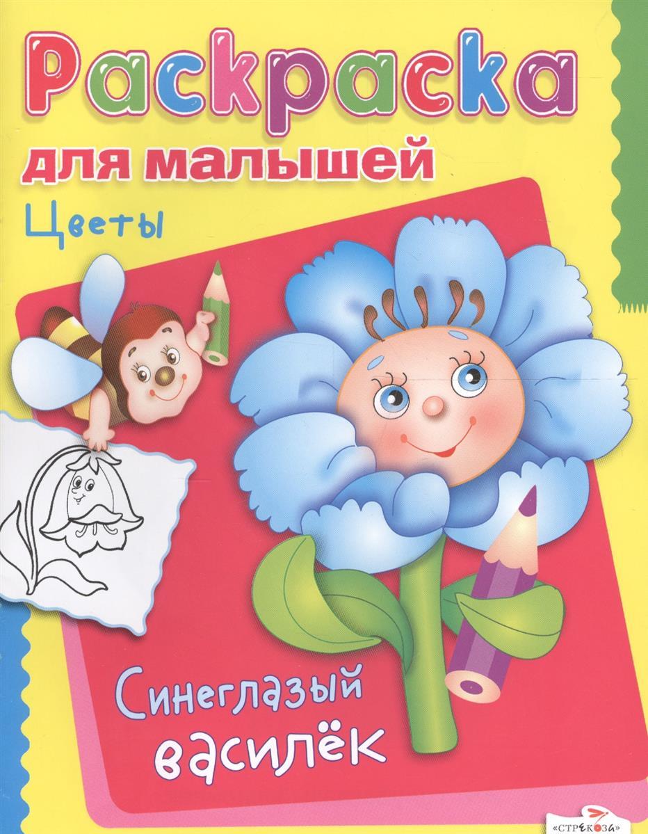 Гончарова Д.: Раскраска для малышей Цветы Синеглазый василек