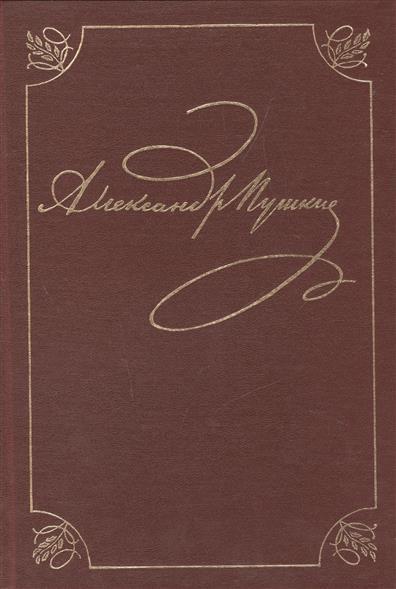 А.С. Пушкин. Полное собрание сочинений в двадцати томах. Том первый. Лицейские стихотворения 1813-1817