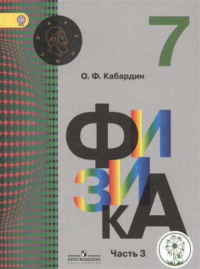 Кабардин О. Физика. 7 класс. Учебник для общеобразовательных организаций. В трех частях. Часть 3. Учебник для детей с нарушением зрения