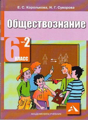 Обществознание 6 кл Кн. 2 ч.3