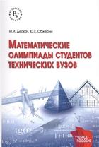 Математические олимпиады студентов технических вузов