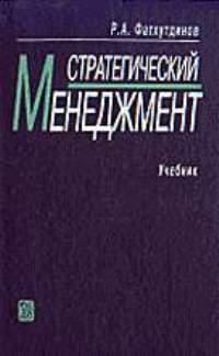 цена на Фатхутдинов Р. Стратегический менеджмент Фатхутдинов