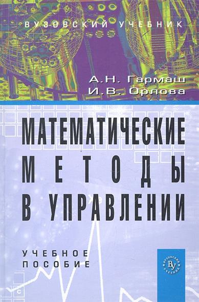 Гармаш А., Орлова И. Математические методы в управлении. Учебное пособие