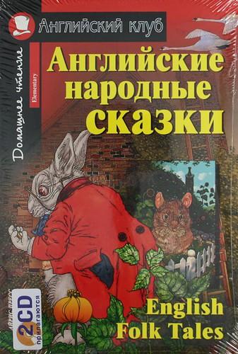 Английские народные сказки Дом.чтение