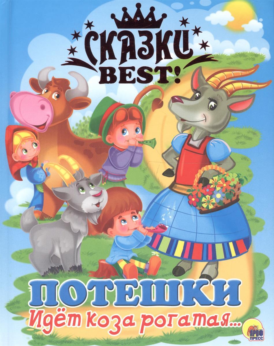 Дюжикова А. (ред.) Идет коза рогатая… Потешки идет коза рогатая потешки книжка игрушка