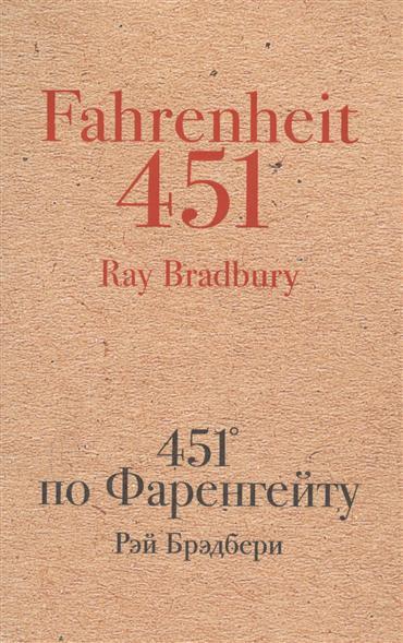 Брэдбери Р. 451' по Фаренгейту ISBN: 9785699969500 брэдбери р 451° по фаренгейту рассказы