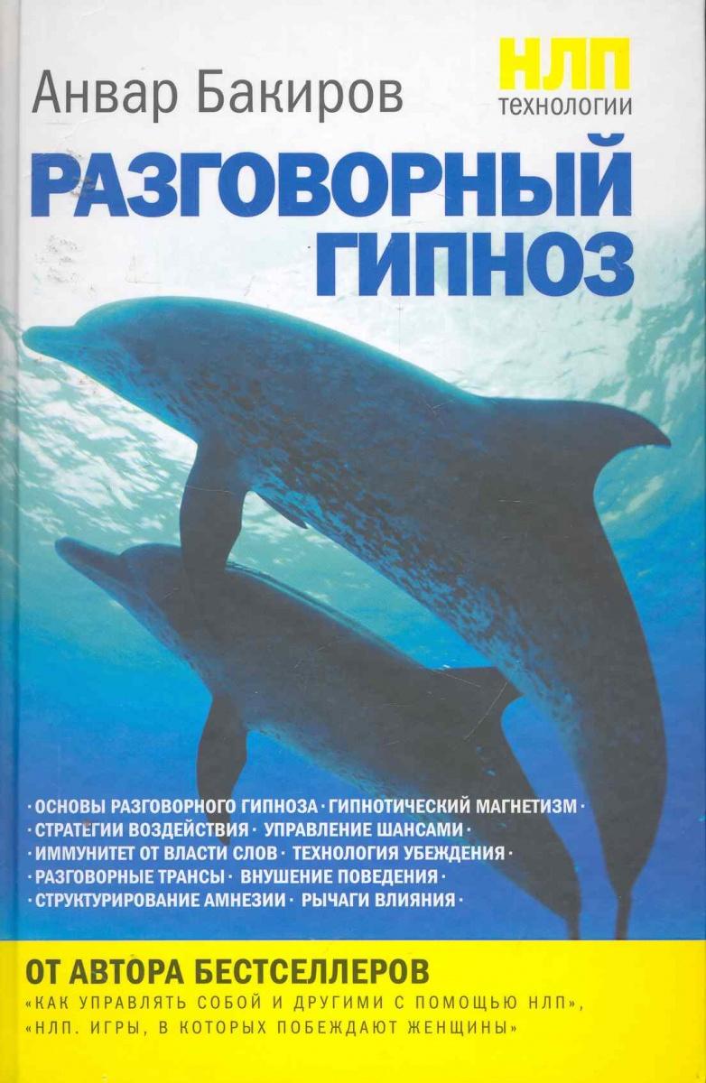 Бакиров А. НЛП-технологии Разговорный гипноз ISBN: 9785699445592 анвар бакиров нлп технологии разговорный гипноз