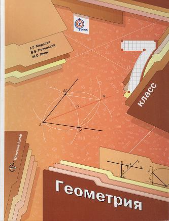 Геометрия. 7 класс. Учебник для учащихся общеобразовательных учреждений