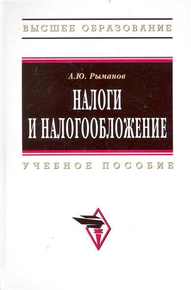 Рыманов А. Налоги и налогообложение Учеб. пос.