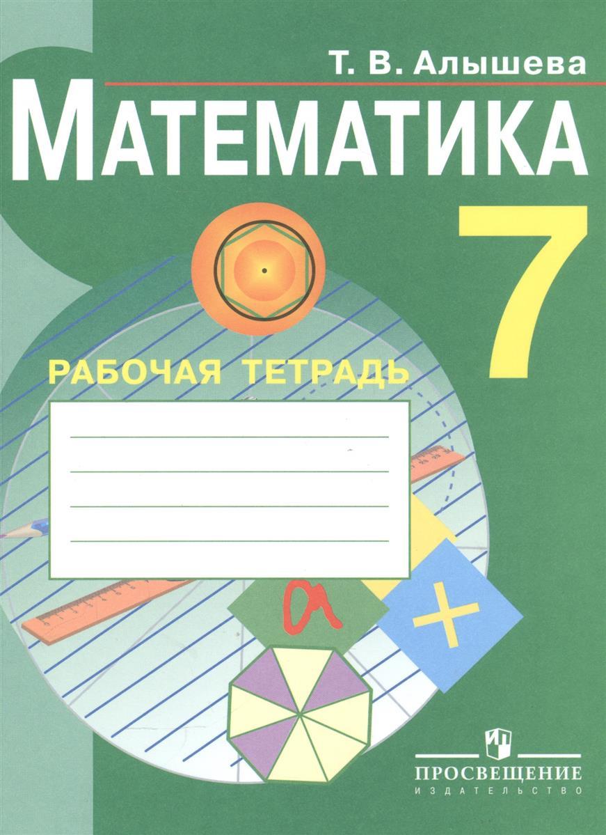 Математика. 7 класс. Рабочая тетрадь. Пособие для учащихся специальных (коррекционных) образовательных учреждений VIII вида
