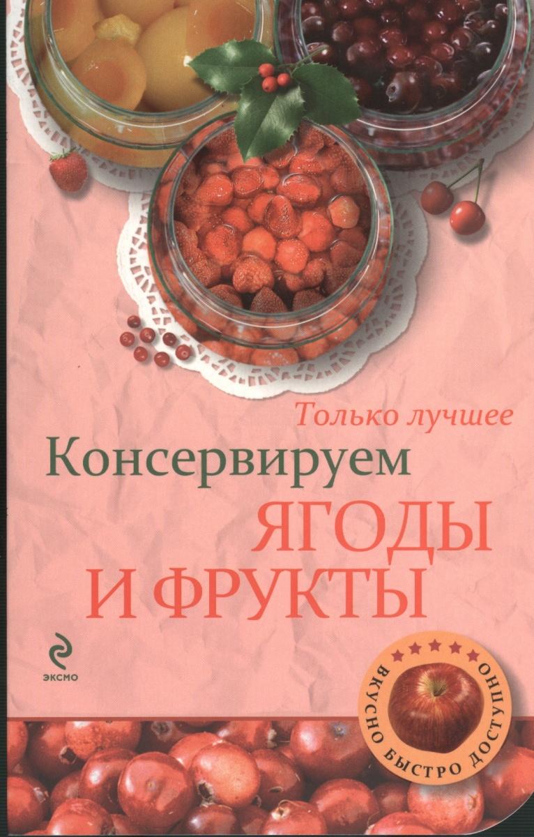 Савинова Н. (авт.-сост.) Консервируем ягоды и фрукты. Самые вкусные рецепты ISBN: 9785699640881 самые вкусные заготовки овощи ягоды фрукты