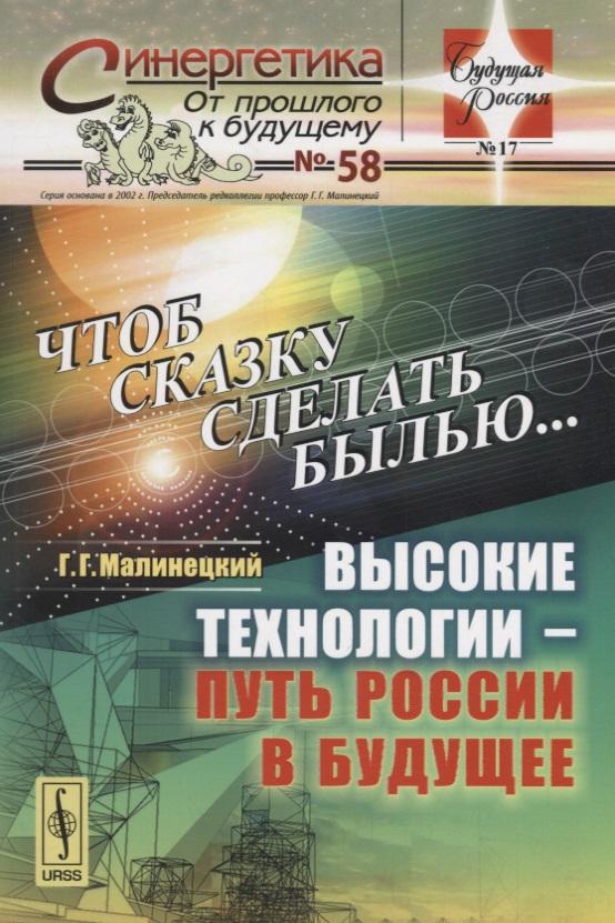 Малинецкий Г. Чтоб сказку сделать былью... Высокие технологии - путь России в будущее цена