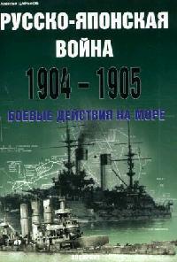 Русско-японская война 1904-1905 Боевые действия на море