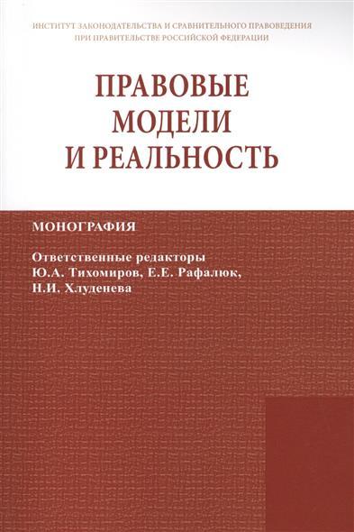 Правовые модели и реальность Монография