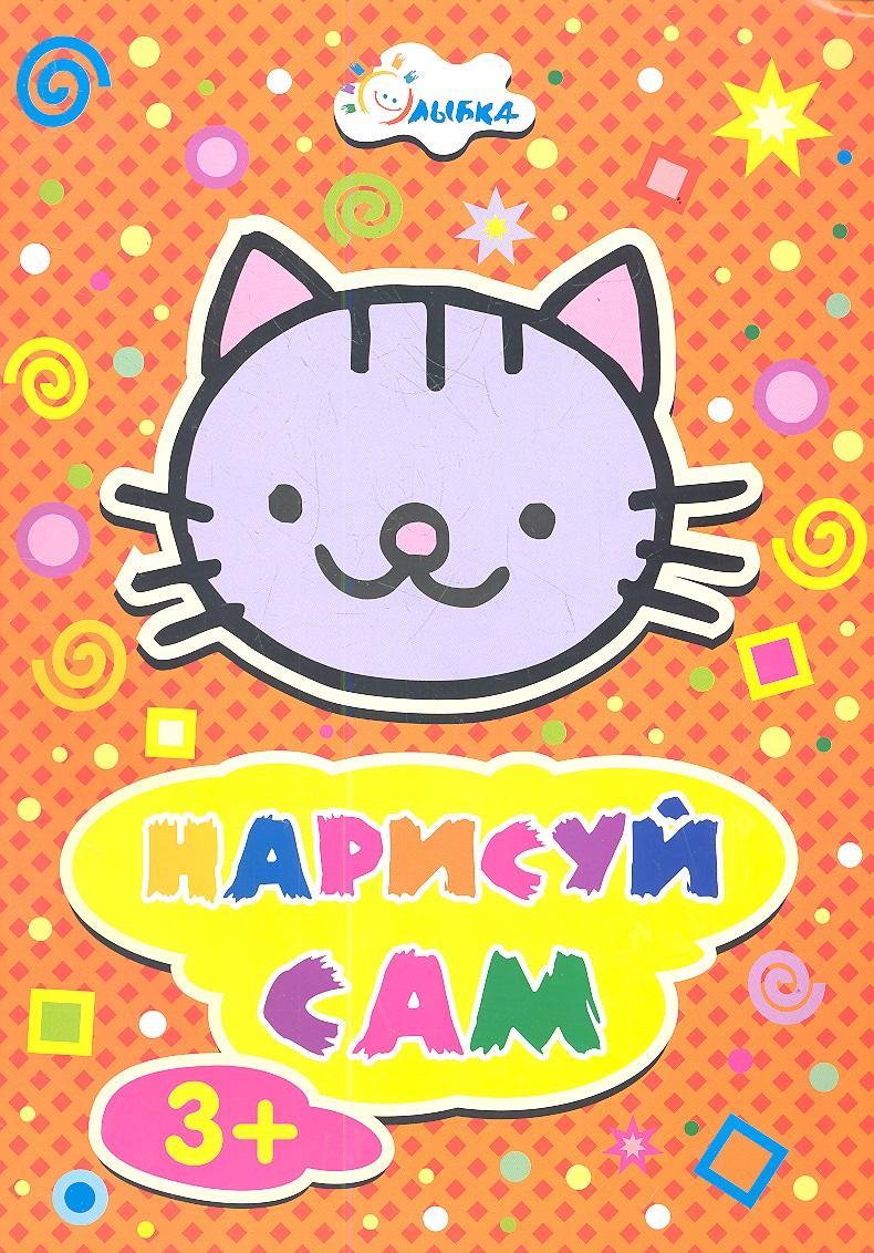 Нарисуй сам. Кошка alparaisa изделие декоративное с16 132 7 кошка