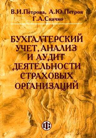 Петрова В. Бух.учет анализ и аудит деятельности страховых организаций аудит учебник