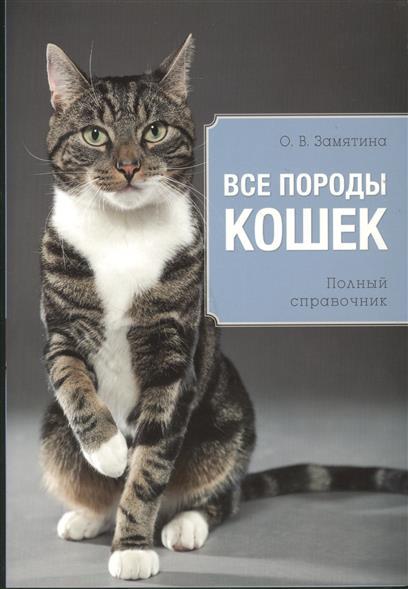 Замятина О. Все породы кошек. Полный справочник