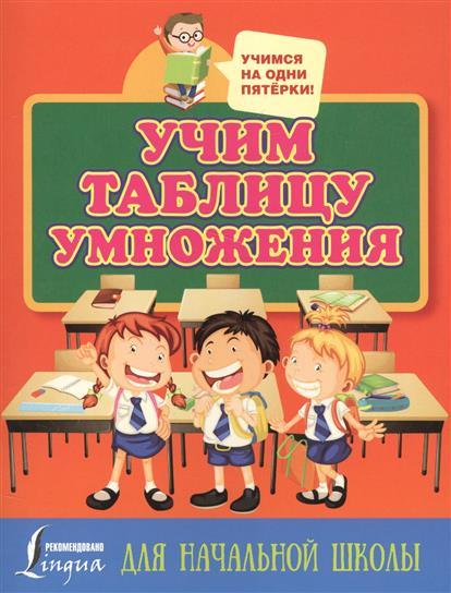 Горбачева Н.: Учим таблицу умножения. Для начальной школы