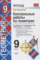 Контрольные работы по геометрии. 9 класс. К учебнику Л.С. Атанасяна и др.