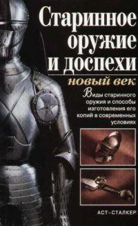 Старинное оружие и доспехи Новый век