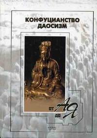 Конфуцианство даосизм от А до Я