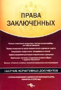 Права заключенных Сб. норматив. док-тов