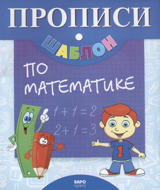 Прописи-шаблон по математике