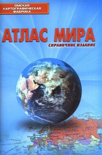 Атлас мира. Справочное издание