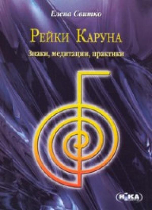 Рейки Каруна Знаки медитации практики
