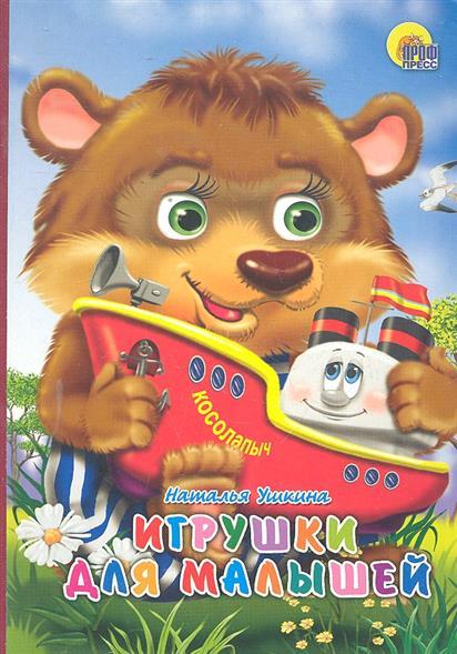Ушкина Н.: Игрушки для малышей