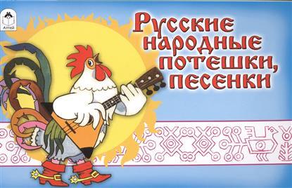 Русские народные потешки, песенки