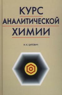 Цитович И. Курс аналитической химии краткий курс аналитической динамики