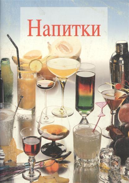 Книга Напитки. Конти Л.