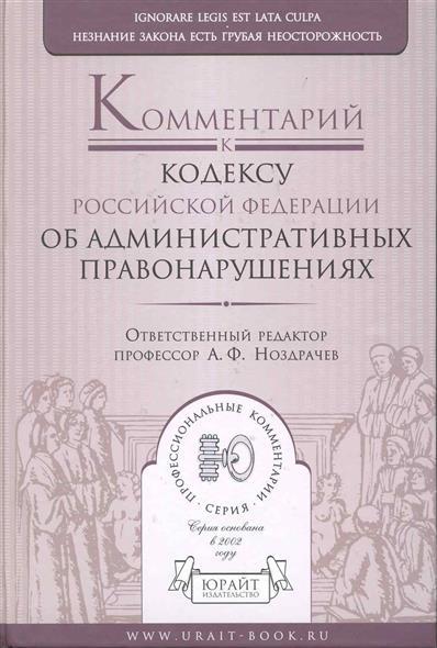 Комментарий к Кодексу Российской Федерации об административных правонарушениях