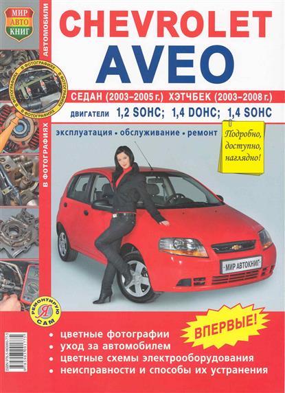 Chevrolet Aveo седан 2003-05 и хэтчбек 2003-08 selenga hd860d 2003