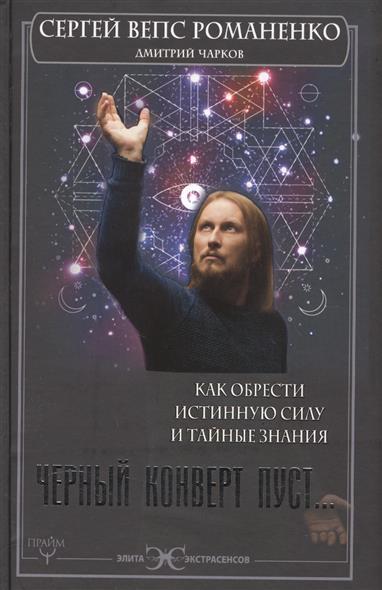 Черный конверт пуст…Как обрести истинную силу и тайные знания